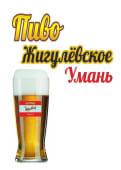 Пиво жигулівське Умань (1л)