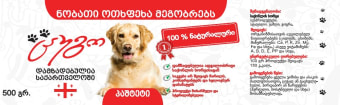 Home Style Dog Food Meat Paste 500g