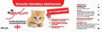 Home Style Cat Food with Chicken 250g