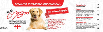 Home Style Broth for Pets 250g