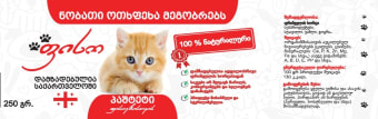 Home Style Cat Food Chicken Paste 250g
