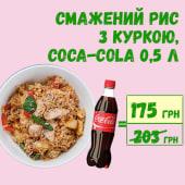 Смажений рис з куркою  (300г), Кока-Кола (0,5л)