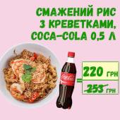 Смажений рис з креветками (300г), Кока-Кола (0,5л)
