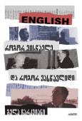 ENGLISH – როგორ ვისწავლე და როგორ ვასწავლიდი - გელა ჩარკვიანი