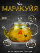 Чай Маракуйя с чабрецом (500мл)