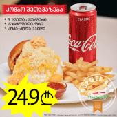 5 Cheese Burger Combo