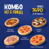 Комбо из 5 Пицц