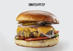 Пинтбургер