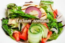 Салат літній (300г)