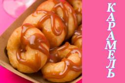 Пончики з карамеллю (12шт)