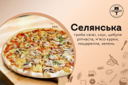 Піца Селянська (485г)