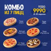 Комбо из 7 пицц