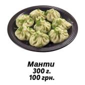 Манти (300г)