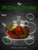 Чай Лесные травы