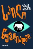 სპილო წყვდიადში-ზურაბ გურული