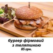 Бургер фірмовий  з телятиною