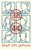 38, 44-ნესტან ნენე კვინიკაძე