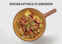 Жареный картофель по-домашнему с колбасками