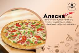 Піца Аляска (500г)