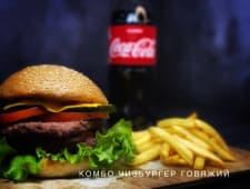 Чизбургер говяжий Комбо
