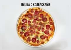 Пицца с колбасками