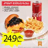 Mister Burger Combo