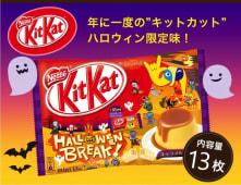 Paquet de 13 KitKat Pudding au Caramel