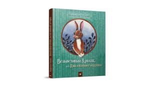 Вельветовый Кролик, или Как оживають игрушки