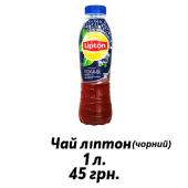 Чай Ліптон з лохиною (1л)