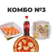 КОМБО №3 + Coca-Cola (500мл)