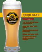 Пиво Дядя Вася медове (1л)