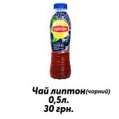 Чай Ліптон з лохиною (0,5л)