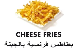Cheese Fries (Full : portion large )