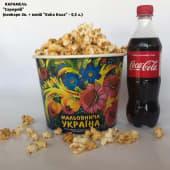 Середній попкорн карамель (3л) + напій Кока-Кола (0,5л)