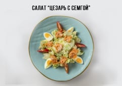 "Салат ""Цезарь"" с лососем"