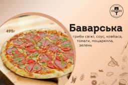 Піца Баварська (495г)