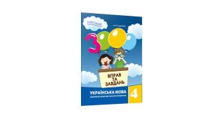 Українська мова 4 клас