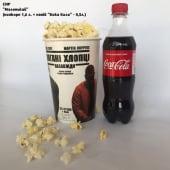 Маленький попкорн сир (1,6л) + напій Кока-Кола (0,5л)