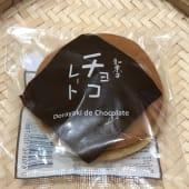 Dorayaki japonés de chocolate