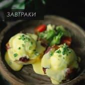 Яйця Бенедикт з беконом та Голландським соусом (250г)