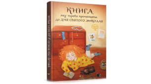 Книга, яку треба прочитати в ніч перед Святим Миколаєм