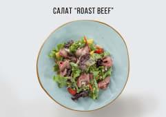 """Салат """"Roast Beef"""""""
