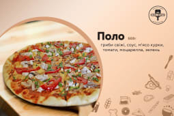 Піца Поло (500г)