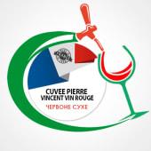 Вино ТМ Кюве Пьер Вінсент Руж сухе червоне Франція (500мл)