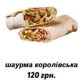 Шаурма королівська