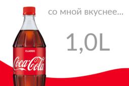 Coca-Cola (1 л.)