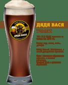 Пиво Дядя Вася темне (1л)