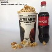 Маленький попкорн карамель (1,6л) + напій Кока-Кола (0,5л)