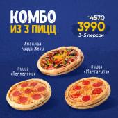 Комбо из 3 пицц