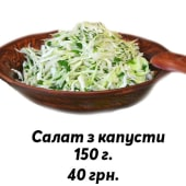 Салат з капусти (150г)